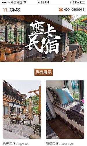 旅游/民宿/酒店