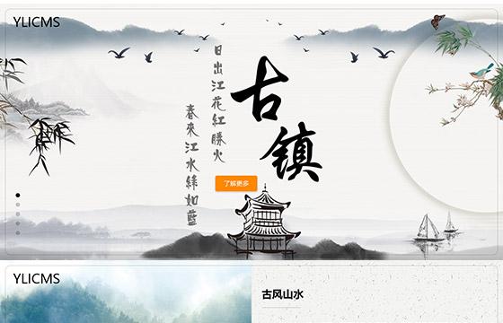 古镇/旅游/景区